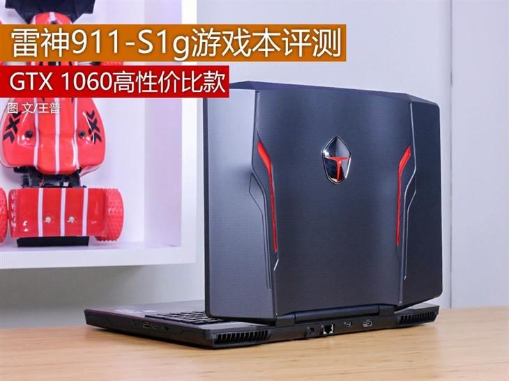 搭载GTX 1060独显 雷神911-S1g游戏本评测