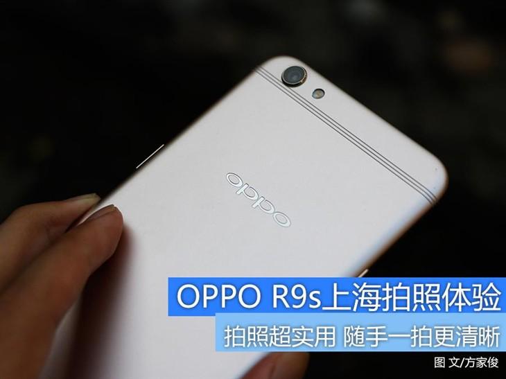 更清晰也更实用 OPPO R9s上海拍照体验