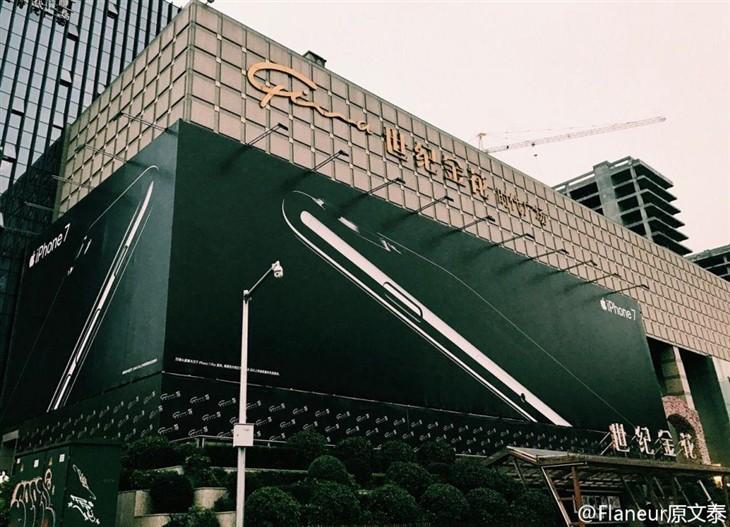 巨幅海报或暗示西安将迎来首家苹果零售店