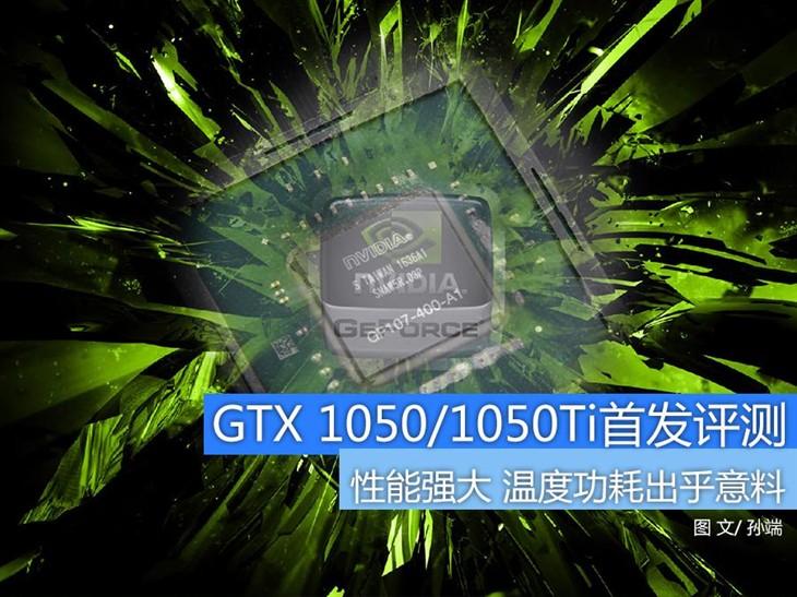 表现惊人!GTX 1050/1050Ti首发评测