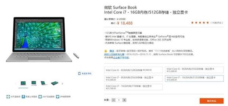 Surface Book国行暴降1600:送蓝牙鼠标