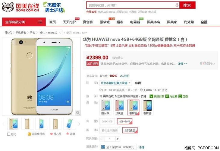 华为nova 4GB+64GB版 国美在线售价2399元