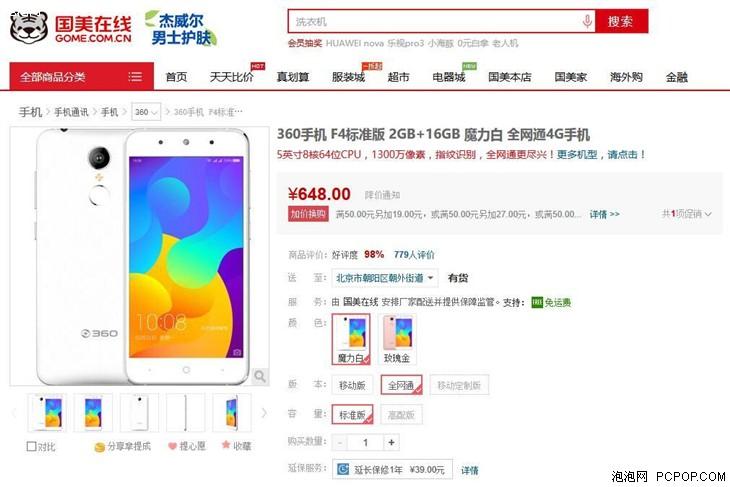 360手机 F4 全网通版 国美在线抢购价588