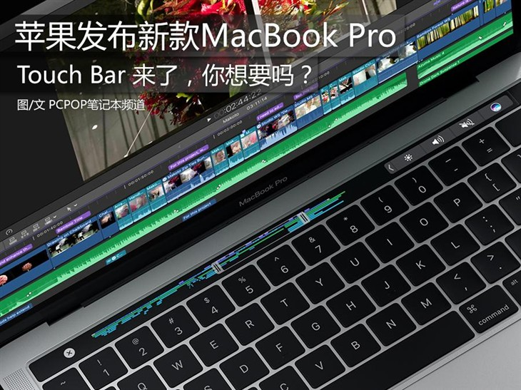 Touch Bar来了 苹果发布新MacBook Pro
