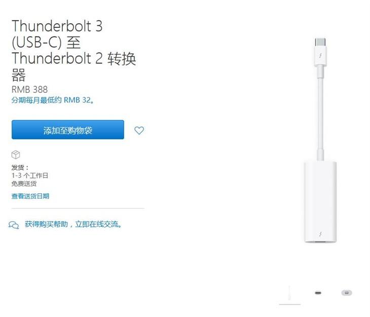苹果发Thunderbolt 3转2转换器 售价388元