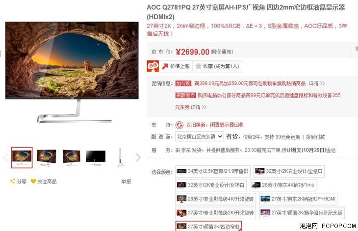 超值享受!AOC Q2781PQ显示器售价2699