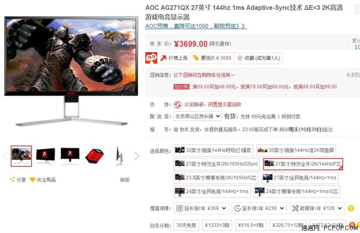 玩家优选!AOC AG271QX显示器仅售3699