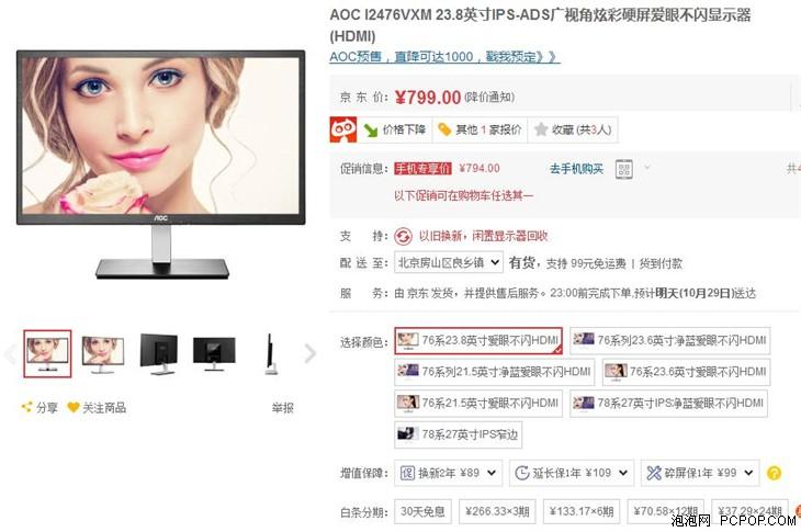 简约时尚!AOC I2476VXM售价仅799元