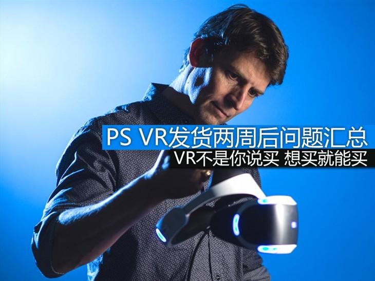 购买必看 PS VR发货两周后常见问题汇总