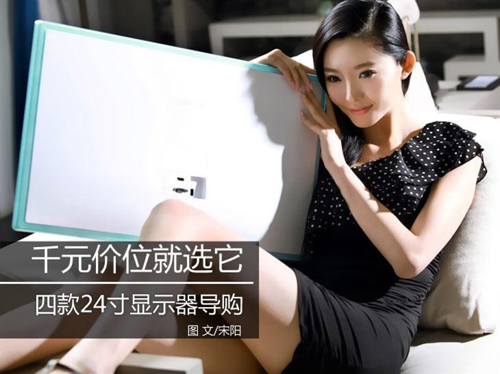 千元价位就选它 四款24寸显示器导购