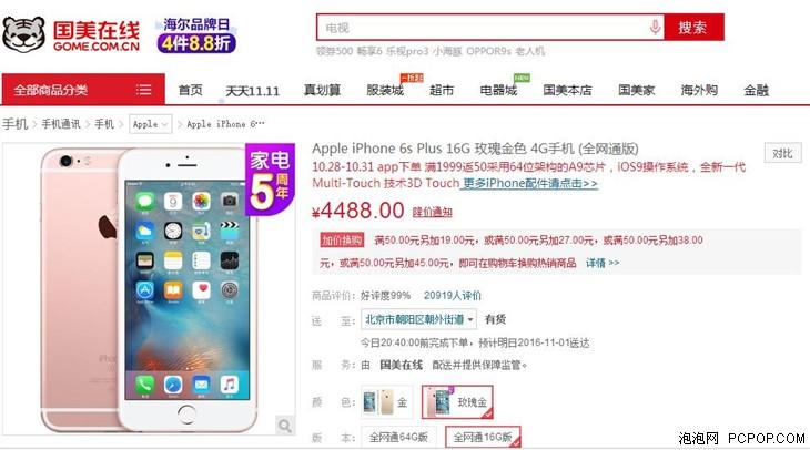 国美双11揭幕战 iPhone 6s Plus仅售4488