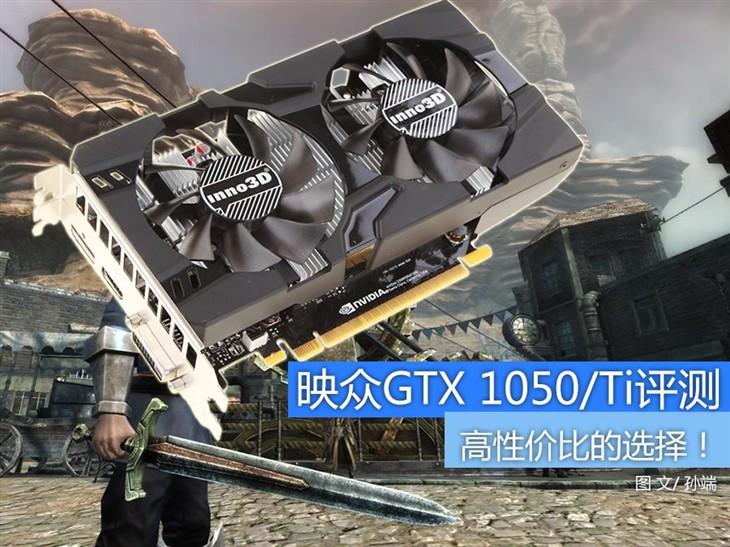 映众GTX 1050/Ti黑金至尊版显卡评测