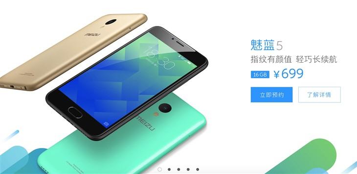 售价699元起 魅族发布全新魅蓝5手机