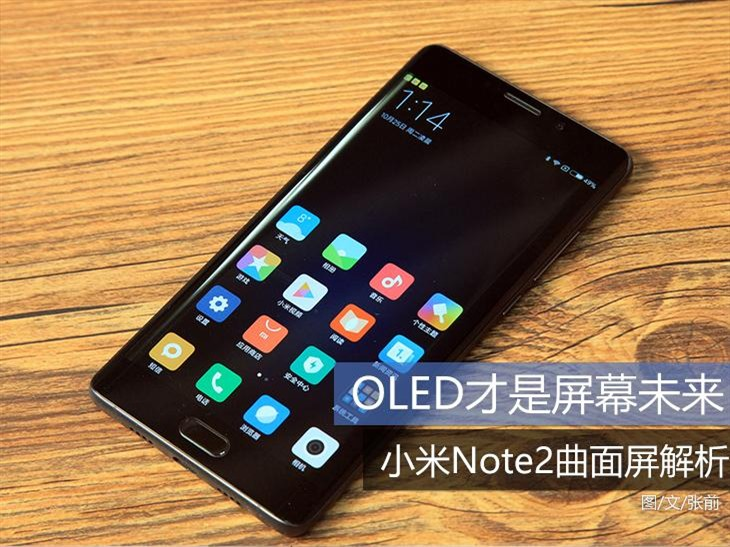 OLED才是屏幕未来:小米Note2曲面屏解析