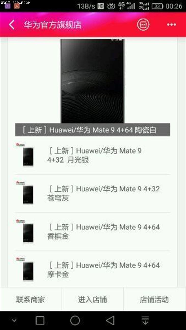 华为Mate 9参数曝光 还是32GB容量起步
