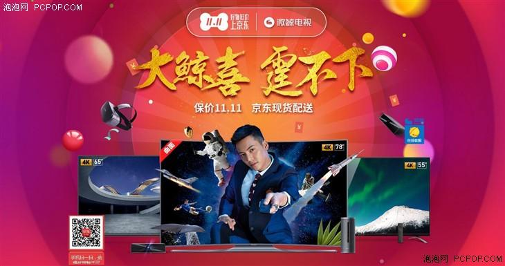 臻彩画质 微鲸65寸4K智能电视5548元