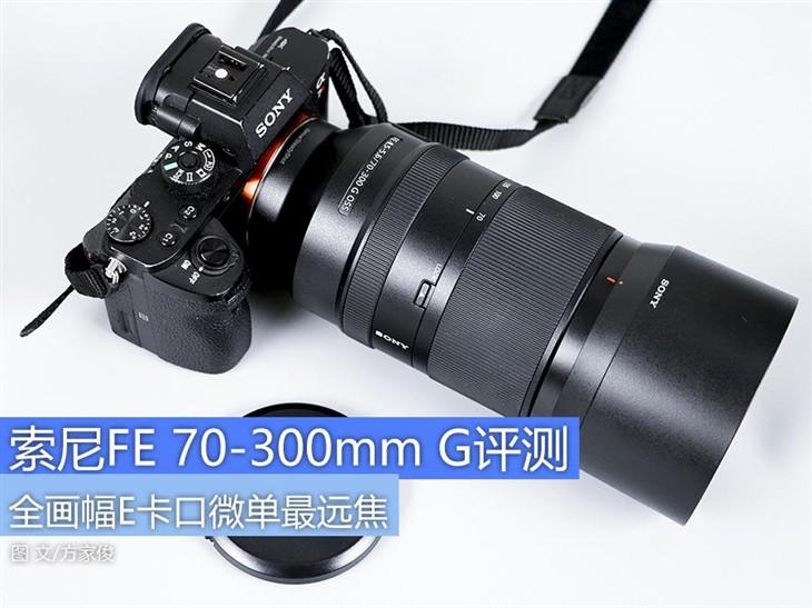 让微单看得更远 索尼FE 70-300mm G评测