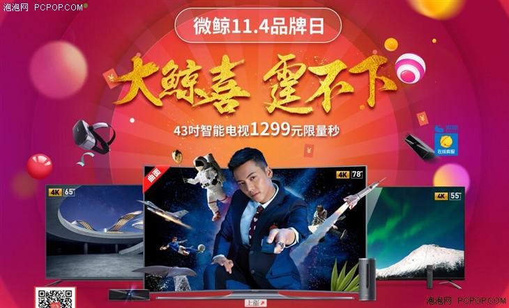 限时秒杀 微鲸43寸4K智能电视1699元