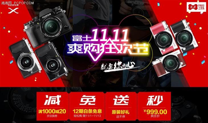 999元双11秒杀 富士S9800大变焦长焦机