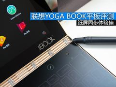 纸屏同步体验佳 联想YOGA BOOK平板评测