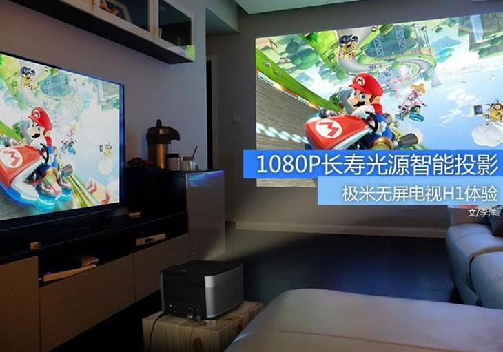 1080P长寿光源投影 极米无屏电视H1体验
