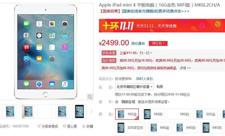 国美双11 苹果iPad mini 4仅售2499元