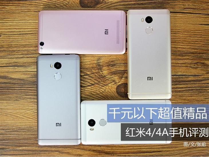 千元以下超值精品 红米4/4A手机评测