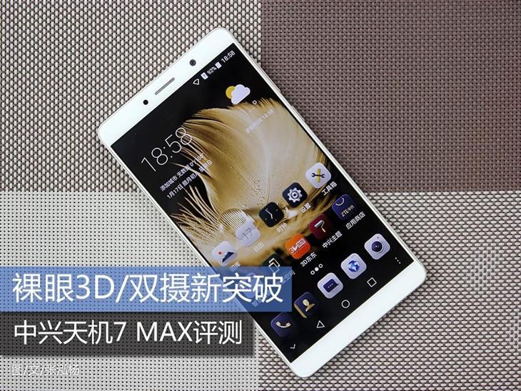 裸眼3D/双摄新突破 中兴天机7 MAX评测