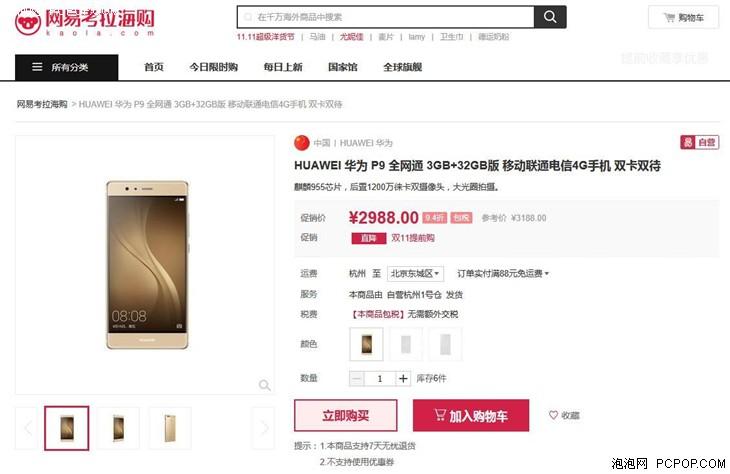 华为 P9 3GB+32GB全网通 考拉海淘售价3188