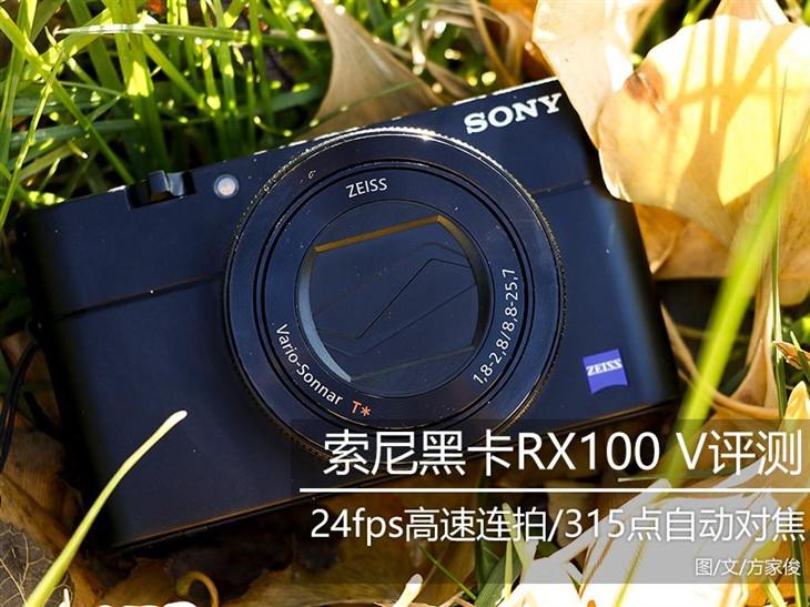 史上最快连拍黑卡相机 索尼RX100 V评测