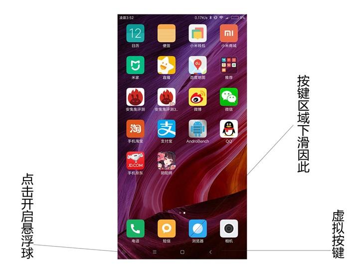 小米MIX概念手机体验:亮点不止全面屏
