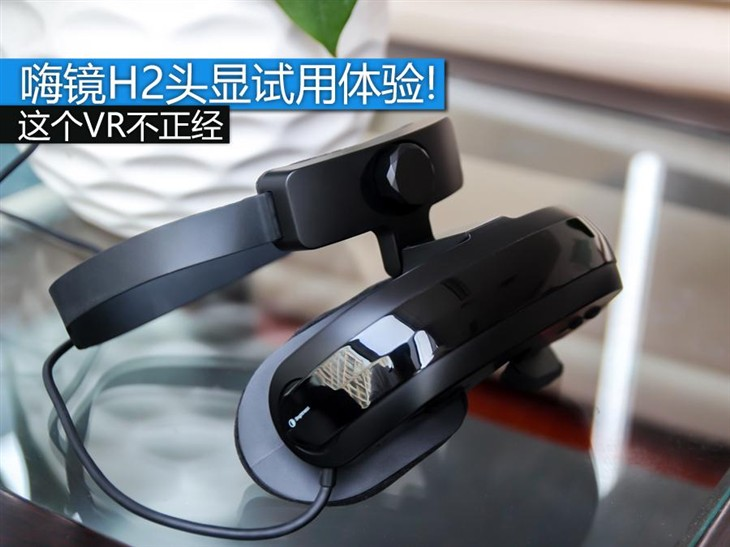 这个VR不正经 嗨镜H2头戴设备试用体验