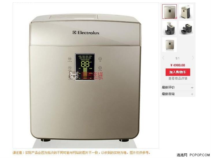 原装进口 伊莱克斯空气净化器4980元
