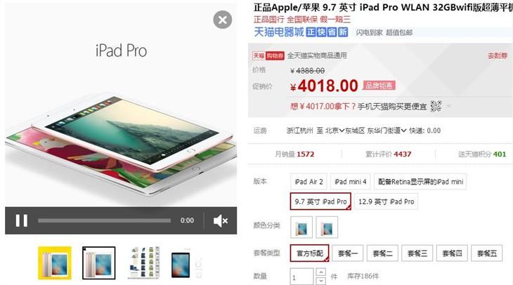实力旗舰板 9.7英寸iPad Pro售4018元