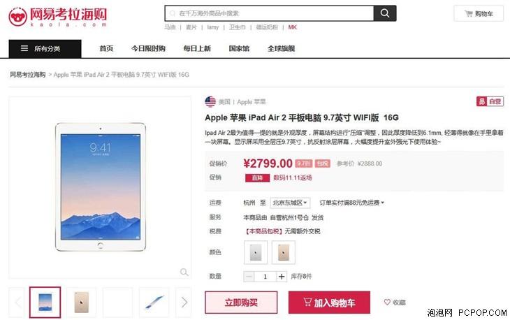 Apple iPad Air 2 16G 考拉海淘售价2799