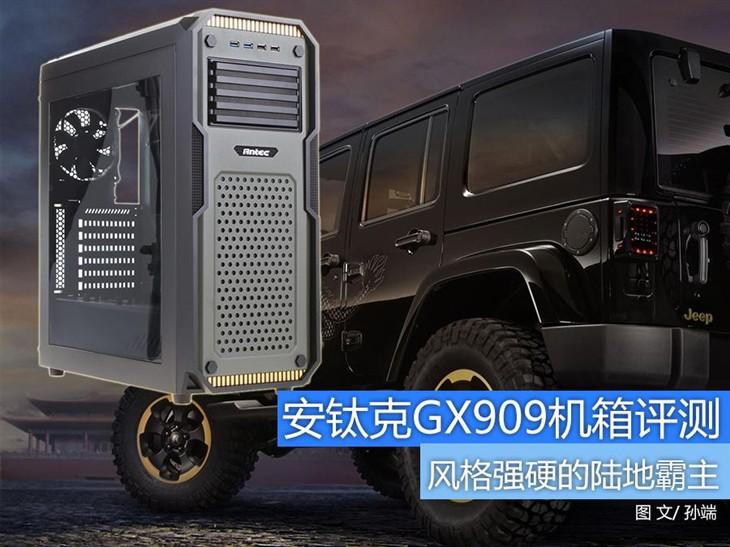 风格强硬的陆霸:安钛克GX909机箱评测