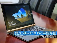 X7处理器加持 昂达oBook10 Pro平板评测