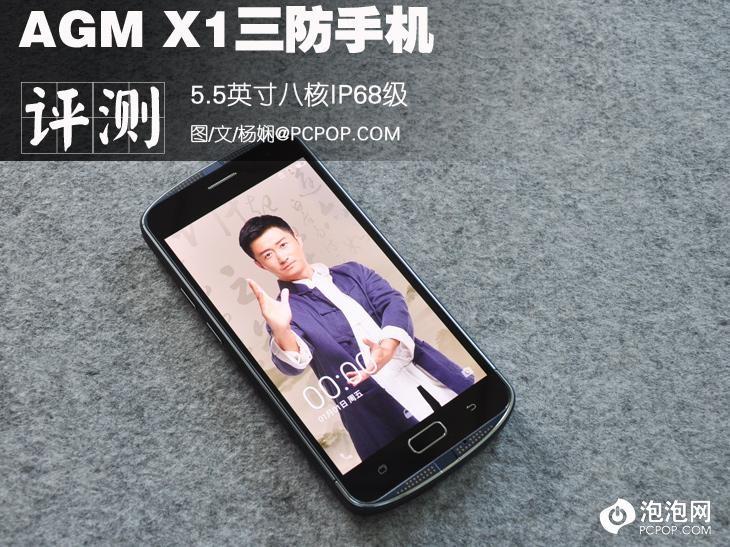 5.5英寸八核IP68级 AGM X1三防手机评测