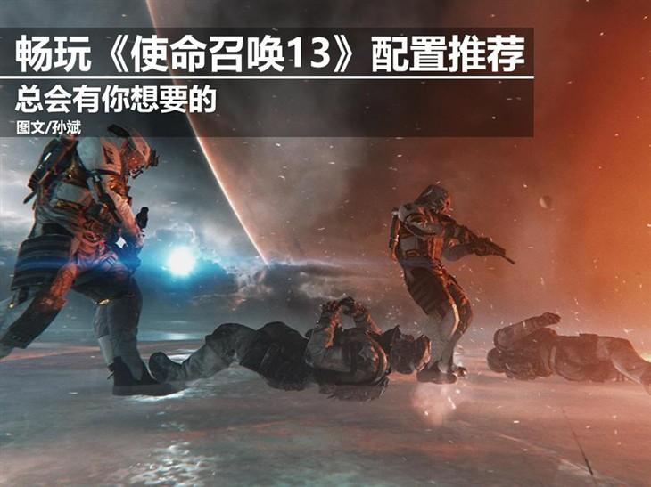 畅玩《使命召唤13:无尽战争》配置推荐