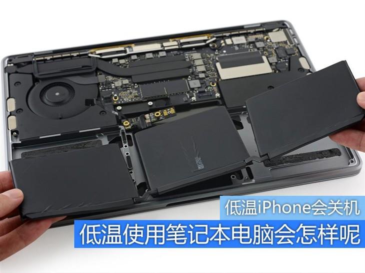 低温iPhone会关机 低温用电脑会怎样呢