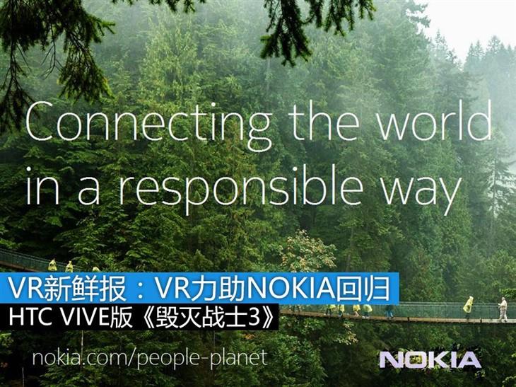 VR新鲜报:NOKIA回归!VR有不少功劳