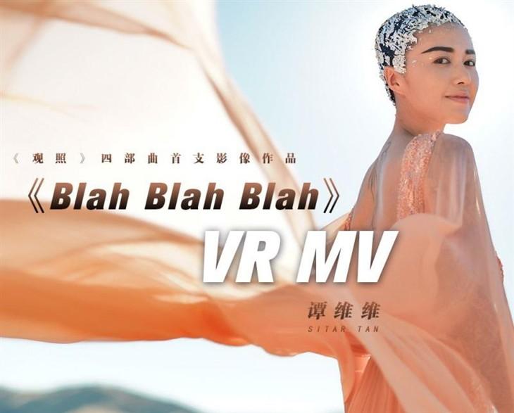 谭维维首支全VR影像作品登陆MeWoo平台