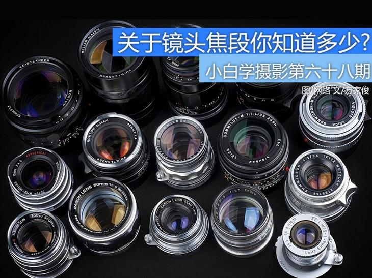 小白学摄影:关于镜头焦段你知道多少?