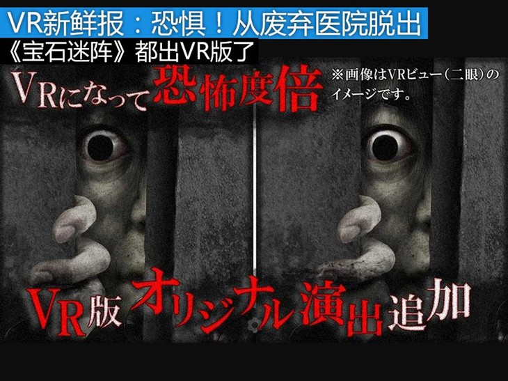 VR新鲜报:日本来稿!从废弃医院脱出
