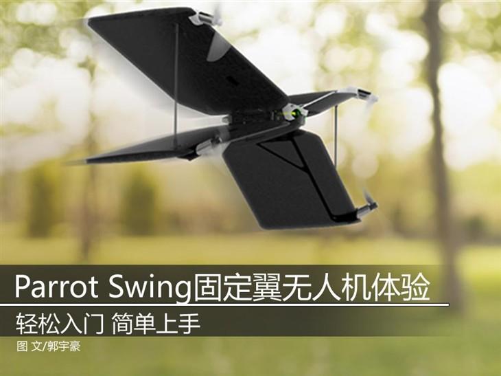 Parrot Swing固定翼无人机体验 是玩具?