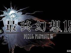 《最终幻想15》全球同步:售价319元起