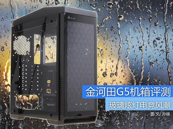 玻璃炫灯电竞风潮 金河田G5机箱评测