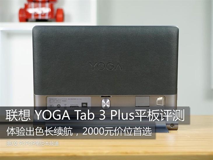 体验出色长续航 YOGA Tab 3 Plus平板评测