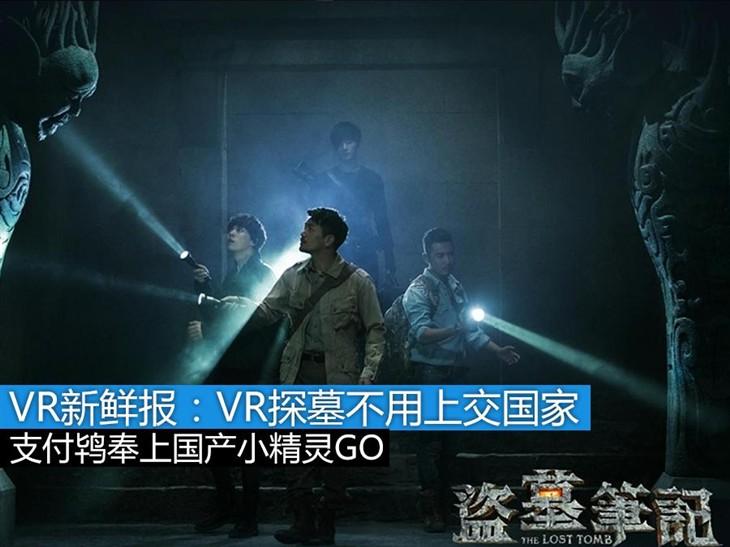 VR新鲜报:VR探墓得宝不用上交国家!