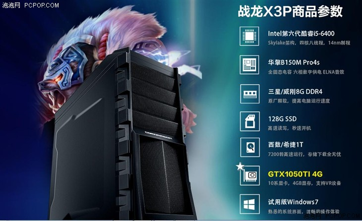 """战力""""十""""足  战龙X3P游戏主机京东首发"""